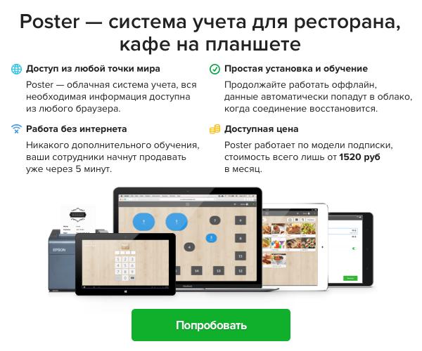 Poster: одна программа — множество решений для управления кофейней