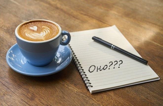 Как правильно кофе: он или оно?